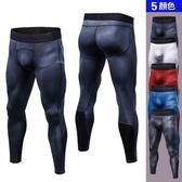 健身運動褲(長褲)-排汗速乾彈力慢跑男緊身褲5色73od22[時尚巴黎]