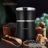 磨豆機電動咖啡豆研磨機家用小型粉碎機咖啡機中磨粉機 花樣年華
