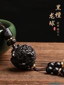 手機吊飾 創意個性中國風黑檀木生肖龍球短款手機鏈殼掛飾掛件男女古風吊墜 快速出貨