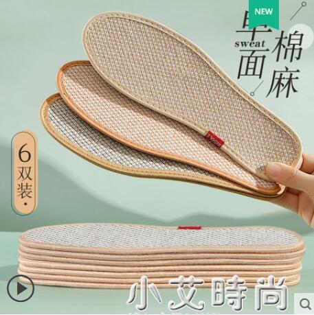 吸汗亞麻鞋墊男女士夏季透氣防臭除臭手工超軟底舒適加厚薄款鞋墊 小艾新品