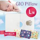 【韓國GIO Pillow 公司貨】 (單枕套組-L號) 超透氣防螨嬰兒枕 2歲以上適用 透氣 可水洗 兒童枕