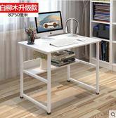 簡易電腦桌台式家用簡約現代經濟型書桌寫字台辦公桌子學生學習桌