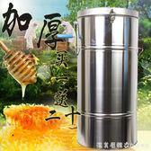 搖蜜機不銹鋼304加厚蜂蜜分離機打糖機取蜜機甩蜜桶養蜂工具 NMS漾美眉韓衣