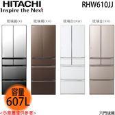 【HITACHI日立】607L 日本原裝進口變頻六門琉璃冰箱 RHW610JJ 免運費 送基本安裝