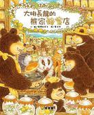 大排長龍的熊家蜂蜜店