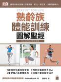 熟齡族體能訓練圖解聖經:採用功能性訓練, 改善姿勢、肌力、穩定度、活動度與耐力..