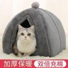 貓窩貓爬架網紅窩四季通用冬季保暖貓抓板貓咪玩具貓咪用品【全館免運】