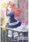 樂聖少女(4)