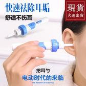 采耳工具 兒童耳朵清潔器掏耳神器成人電動潔耳器AD16001-現貨