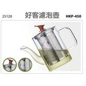 妙管家 450ml耐熱玻璃好客濾泡壺 HKP-450