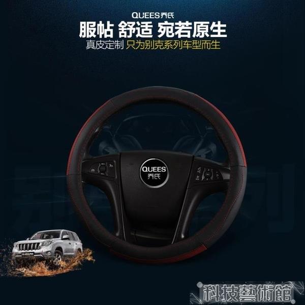 別克新凱越君威昂科拉英朗GT/XT威朗昂科威四季真皮汽車方向盤套 科技藝術館