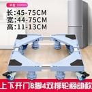 冰箱底座移動萬向輪通用型海爾美的雙開門冰箱架子加高伸縮置物架 全館新品85折