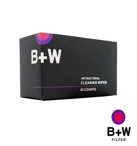 B+W 光學精密器材專用濕式拭鏡紙50入