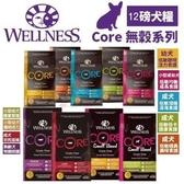 【買就贈牽繩*1】*KING WANG*Wellness《core無穀系列-犬糧》12磅