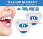 4D成人牙齒糾正器保持器隱形牙套矯正齙牙牙縫不整齊地包天磨牙套 自由角落