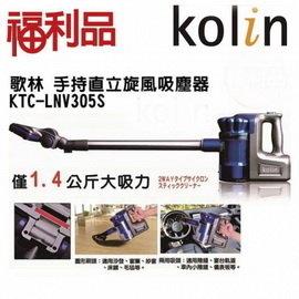 (福利品)【Kolin歌林】(有線)手持直立旋風吸塵器/KTC-LNV305S