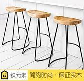 現代簡約家用鐵藝實木吧臺椅子高腳凳時尚創意咖啡廳酒吧吧椅凳子wy【七夕節全館88折】