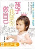 (二手書)孩子我要你做自己:台灣媽媽╳以色列爸爸╳愛的教育