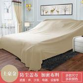 沙發防塵布蓋布 床防塵罩 家具遮灰布擋塵布防塵布防塵蓋巾    橙子精品