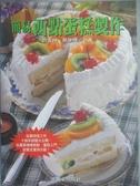 【書寶二手書T4/餐飲_XDX】簡易西點蛋糕製作_蔡榮樺,許金祥