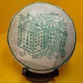 【歡喜心珠寶】【雲南宋聘號乾利貞】易武,生茶357g/1餅,廣結茶友,另贈收藏盒,超低價售出