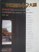 【書寶二手書T2/歷史_HMP】中國歷史49大謎_向思穎
