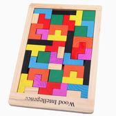 兒童益智玩具寶寶3-7歲木制彩色拼板拼圖積木木質俄羅斯方塊游戲