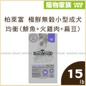 寵物家族-BLACKWOOD柏萊富 極鮮無穀小型成犬均衡配方(鯡魚+火雞肉+扁豆)15lb
