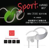 【HANG原裝品 W7】防汗水 一拖二台灣NCC認證支援所有ios安卓系統 藍芽耳機音樂藍牙運動耳機