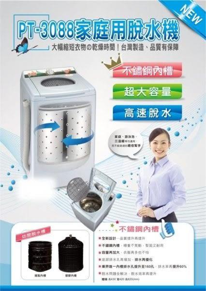 寶島牌 10公斤不鏽鋼內槽脫水機 PT-3088(含運不含拆箱定位)