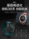 智慧手環 KSUN手環智能手錶防水藍壓男女款微信計步 星河光年