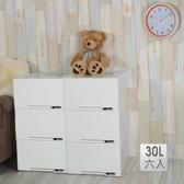 【收納屋】『愛戀白』30L 平板抽屜整理箱 (六入/ 組)