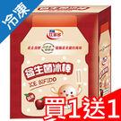 ★買一送一★比菲多蘋果口味 80G*5入/盒【愛買冷凍】