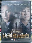 挖寶二手片-M12-015-正版DVD*韓片【執刑者的告白】-趙在炫*尹繼尚
