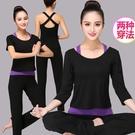 瑜珈服 瑜伽服套裝女寬鬆大碼長短袖瑜珈三件套莫代爾舞蹈服顯瘦秋冬 16【618特惠】
