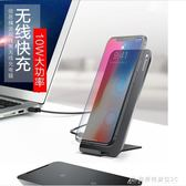 iPhoneX無線充電器X蘋果8手機plus三星s8快充QI專用板8P八iphonexsmax安卓xs max通用 酷斯特數位3c