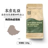 【咖啡綠商號】衣索比亞古吉梅西納處理廠水洗咖啡豆G1(半磅)