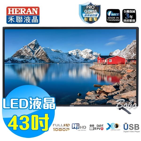 禾聯HERAN 43吋 LED液晶電視【HD-43GA2】全機3年保固