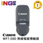 【分期0利率】現貨 CANON WFT-E8D 無線檔案傳輸器 佳能公司貨 1DX Mark II專用 WI-FI