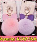 【萌萌噠】Sony Xperia X XP XA1 Ultra  蝴蝶結毛球保護殼 水鑽指環 蝴蝶結毛球吊墜 透明手機殼