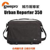 LOWEPRO 羅普 Urban Reporter 350 城市報導家 輕巧多功能專業單眼相機包 立福公司貨 相機包 送抽獎券