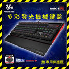 B Friend MK1R CHERRY軸(紅軸)多彩發光機械鍵盤(附專用保護膜) 公司貨