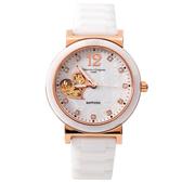 Valentino范倫鐵諾 精密全陶瓷玫瑰金機械錶腕錶手錶 愛心珍珠貝面 柒彩年代【NE1781】單支價格