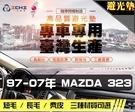 【短毛】97-07年 Mazda 323 避光墊 / 台灣製、工廠直營 / mazda323避光墊 mazda323 避光墊 mazda323短毛