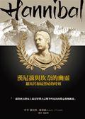 (二手書)漢尼拔與坎奈的幽靈:羅馬共和最黑暗的時刻