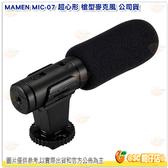 MAMEN MIC-07 超心形 槍型麥克風 公司貨 指向性 MIC 降噪 收音 直播 錄音 採訪 MIC07