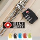 【加購限12樣選2樣】TSA海關密碼鎖 國際海關專用鎖頭 旅遊歐美必備 行李箱旅行箱