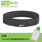 (經典款)美國 FlipBelt 飛力跑運動腰帶 -鐵灰色S~贈300ML水壺