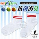 【衣襪酷】KGS 兒童止滑足球短襪 抗菌消臭 襪底止滑 台灣製 伍洋國際