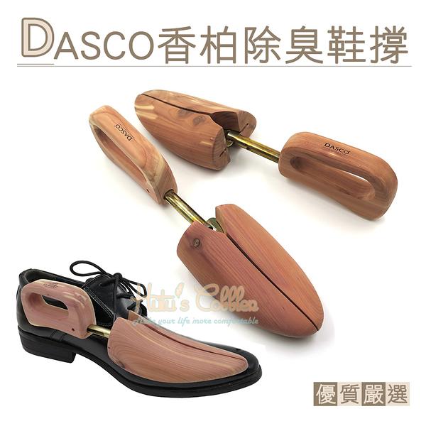 糊塗鞋匠 優質鞋材 A65 英國DASCO 663香柏除臭鞋撐 1雙 皮鞋防皺 定型 收納 實木材質 防臭吸溼